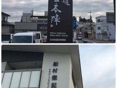 ここで時間調整 & 合流~道の駅「ニコニコ本陣」と 併設「船村徹博物館」ですが、どっちも入ったことありませんスミマセン!  ※ 記念館でしたね、どっちでもいいか?