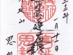 身延山久遠寺(通称身延山) その6(奥之院思親閣 ) 平成22年1月11日参拝 こちらへは、身延山からロープウェイでの参拝になります。