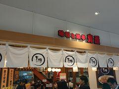 味噌と餃子 青源  パセオ店