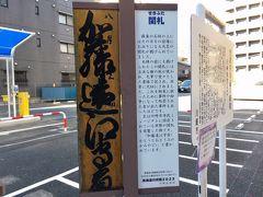 川崎宿京入口