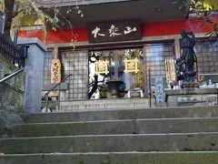 経王寺 (新宿)