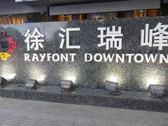 地下鉄を乗り継いで、嘉善路駅にやってきました。 ここの駅にある中国銀行のATMで現地通貨をキャッシング。 地下鉄出口2番から出てそのまま、まっすぐに進んでいくと レイフォントダウンタウンホテルに到着します。漢字で書くと全然わからない(笑) デポジットはとられませんでした。写真は撮られるけど。