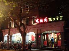 さっそく上海ガニを食べにやってきました。  瑞福園 陝西南路駅のユニクロ(お手洗いはユニクロで借りるといいですよ、きれいです)がある出口から徒歩5分くらいです。 チャイナ服のブティックが並ぶ道を歩いていきます。