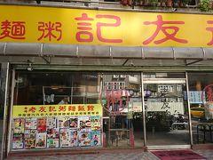老友記粥麺館