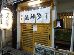 晩ご飯は熱海銀座通りにある、こちらで頂きました。