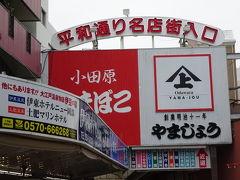 熱海駅を出ると平和通り商店街があります。 お土産も、温泉まんじゅうもたくさんあります!