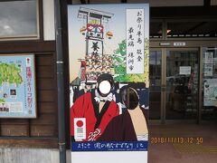 顔出ししているのは日本遺産に認定されている、 「能登のキリコ祭り」 キリコ(切籠)= 巨大な切子灯ろう