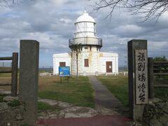 「禄剛埼(ろっこうさき)灯台」 (通称 狼煙の灯台)到着。  1883年イギリス人の設計をもとに 全て日本人技術者が建設した白亜の石造りの灯台です。  「日本の灯台50選」にも選ばれています。