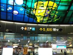 MRTで約20分ほどでしょうか。。。美麗島駅に到着。 人の流れに従って歩き、改札から出て5番6番出口を探します。
