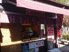 食べ歩きが出来るお手軽な品の《矢澤鯛焼店》。  のれんにある「大阪焼き」とは、中身がアンコでなくお好み焼きのような具材の大判焼きや鯛焼きなのですが、そもそも大阪にそのような「大阪焼き」と言う食べ物は存在しません。