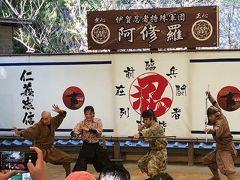 帰る途中、伊賀の忍者博物館へ。  忍者ショー、別料金ですが見る価値あり!  迫力あっていいショーでした。
