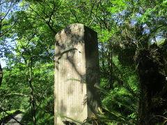 戊辰戦争で出征した高鍋隊の慰霊碑。  親戚筋の上杉家を攻めねばならぬとは、さぞ複雑な思いがあったことでございましょう。