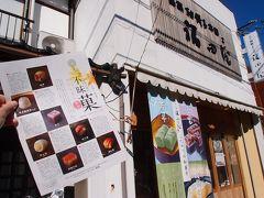 そしてたどり着いた和菓子屋さん、福田屋です。 駅でもらったチラシの不昧公二百年祭記念菓子を買いに来ました。 こちらでは秋の庵と題された練り切りが用意されていました。