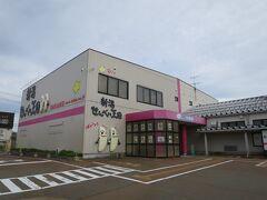 続いては、、、、 新潟せんべい王国  ばかうけの工場ですね。