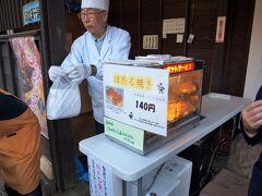 イベントが開催されていて、越路町の名物「ほたる焼き」(  http://koshiji.or.jp/yoshioka/   )を購入。