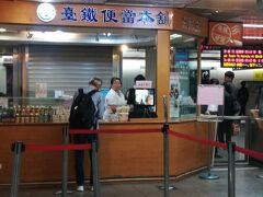 夫は台北駅で駅弁を買いました。 LCCなので、お昼用、 バニラは持ち込みOKです。
