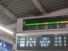 午前10時に横浜駅に到着です。