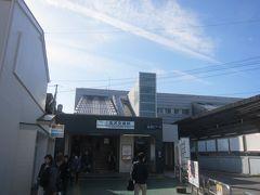 降りたのは金沢文庫、もちろん石川県じゃない方の(横浜の)金沢です。