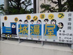 小田原東高校前で下車  本家かまどや城東店が目印