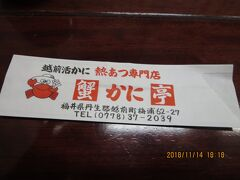 一番のメインのカニをいただきに^^ 越前海岸にある「蟹かに亭」到着。 事前に電話予約しておきました。 http://www.echizen-kanikanitei.jp/index.html