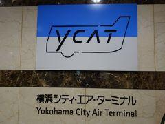 YCATからバスに乗ります。