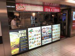 晩ごはんはキッチンストリートにあるピッツェリア『DA CIBO』でいただきます。