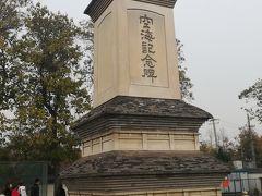空海ゆかりの青龍寺、四国八十八か所0番札所だそうで。