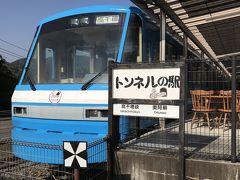 高千穂を後にして、熊本方面へ戻る途中、「トンネルの駅」というスポットがあったので立ち寄りました。 入口に電車の車両が展示されています。廃線になった高千穂鉄道の車両とのことでした。