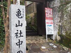 長崎市亀山社中記念館