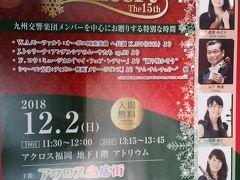 地下1階では無料コンサート。九州交響楽団のメンバーが演奏するならと足を止めました。