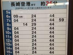長崎新地ターミナル