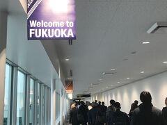 福岡空港 14:50着 快適でまだ降りたくないほど快適な空の旅でした  いつか長距離路線でプレミアムクラスに乗ってみたいな~