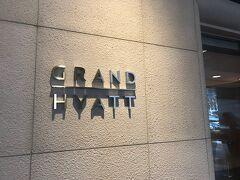 空港から宿泊先のグランドハイアット福岡へ 車で15分ほどの距離と便利な場所にあり、大型複合施設キャナルシティと接続しています。
