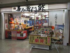 米子駅では、吾左衛門鮓の店舗に向かう。 朝飯かわりの駅弁を調達すべく、朝7時開店と同時に入店。