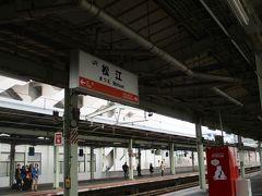 JR松江駅