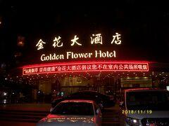 西安では、旧市街のすぐ東側の金花大酒店で4泊。地下鉄1号線「通化門」駅から徒歩3分の便利な場所にある。コンシェルジュは親切。クリアーな英語をしゃべる。