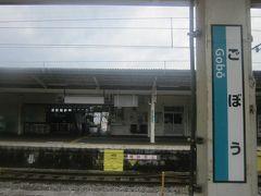 御坊駅に到着しました。