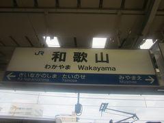 という訳で、県都の和歌山に到着。  まあ、今回は乗りカエルだけだけど…。
