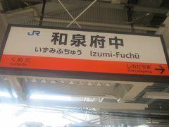 弥生の里温泉の最寄り駅、信太山は快速が停まりませんので、その手前の和泉府中で下車します。とある目的もあったのですが…。