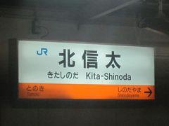 """で、ここからは残された最後のJR乗車券部分を…。  おおっ、これはS氏のお膝元ではないか!  O氏のお膝元の横浜・鶴見駅を通過した時と似たような感慨に耽りつつ…。 (まっ、ここでは""""単に通過するだけ…""""。)"""