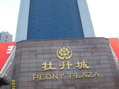 洛陽で一泊したホテル。京安牡丹城賓館(ポニープラザ)。市の中心部にある。