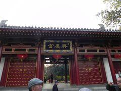 唐の玄宗時代の政務所跡にいま興慶宮公園に。楊貴妃と玄宗が過ごしたラブスポットでもある。