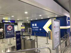乗継には早めの便でしたので、機内でのインフォメーションに自分達が乗る乗継情報はありませんでした。 ラウンジの表示で確認をとの事。 乗継時間は5時間あったので街に出ることも考えましたが、香港は別の機会に来ると言うことで、そのままトランジット手続きに進みます。 日本人旅行客も多い香港ですから日本語表記がデカデカとされてました。