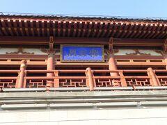 空海が修行した青龍寺。空海の時代より何度も焼失したりしているが、ここで空海は恵果から密教を学んだ。四国八十八か所参りのゼロ番札所。