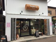 つるやパン サラダパンで有名なパン屋さんが出した丸い食パンのお店。