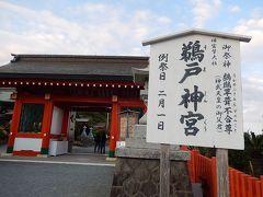 到着♪  鵜戸神宮は「日本三大下り宮」の一つ