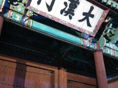 徳寿宮の入り口です。