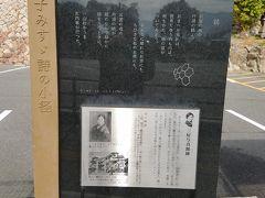 金子みすゞの碑  正直、ACのせいで良いイメージが無い。  彼女の詩は亀山八幡宮に係る物が多いらしい。  ルートによっては詳しくわかるだけど・・・・・・・。