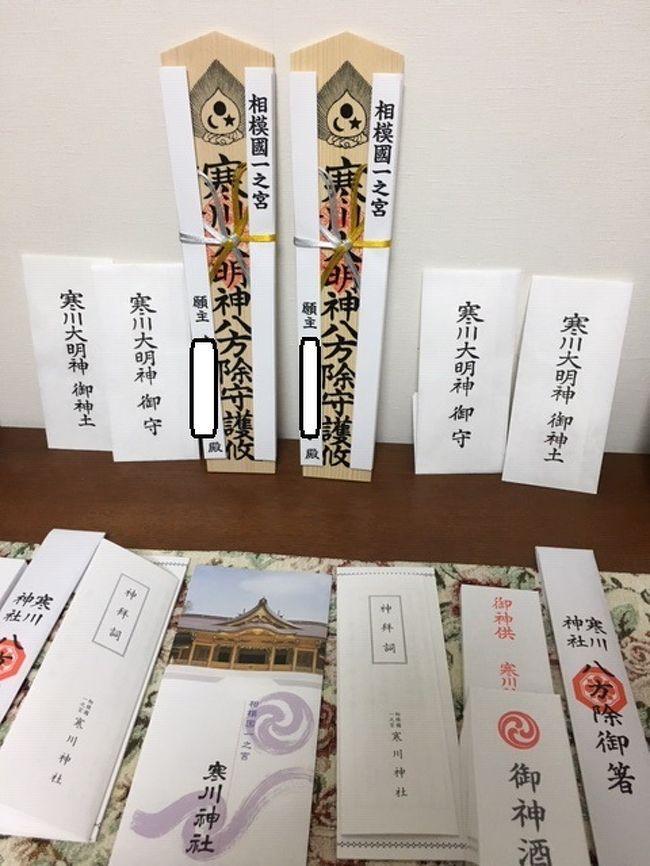 寒川 神社 お祓い