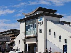 11:30 宇治観光のために「JR宇治駅」に到着